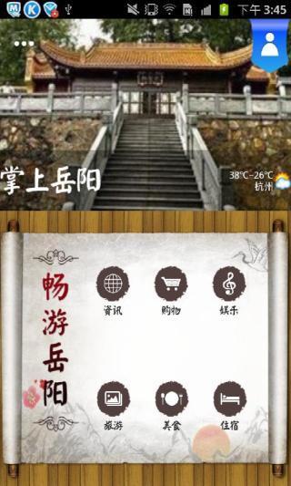 掌上岳阳|玩生活App免費|玩APPs