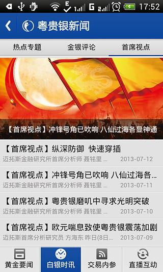 粤贵银新闻