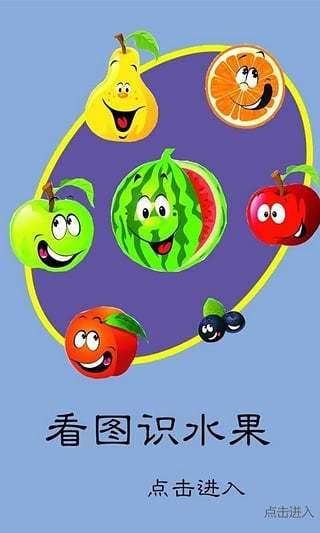 看图识水果