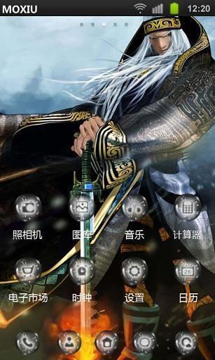 秦时明月2魔秀桌面主题 壁纸美化软件