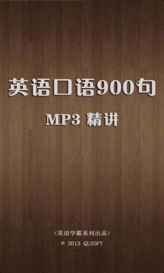 英语口语900句(MP3版)