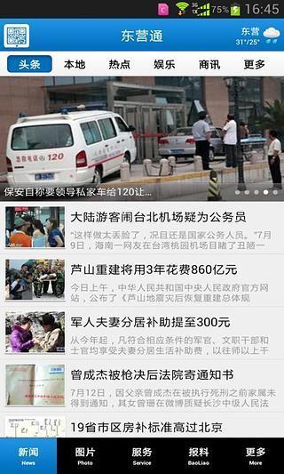 隨意窩APP(iOS版本) - Xuite日誌