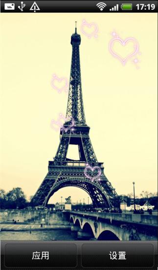 浪漫埃菲尔铁塔动态壁纸
