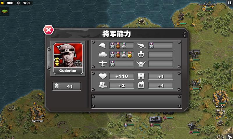 玩策略App|将军的荣耀(标清版)免費|APP試玩