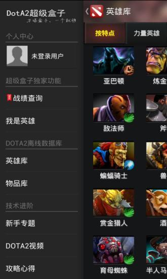 DotA2超级盒子