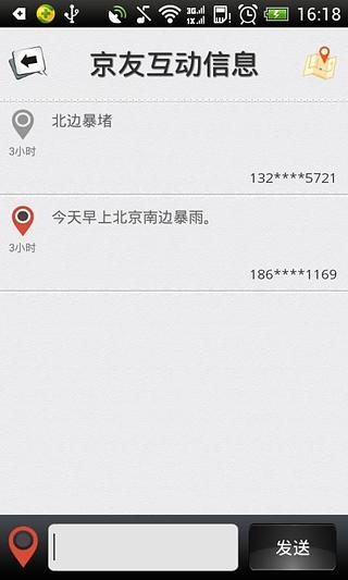 玩交通運輸App|北京路况免費|APP試玩