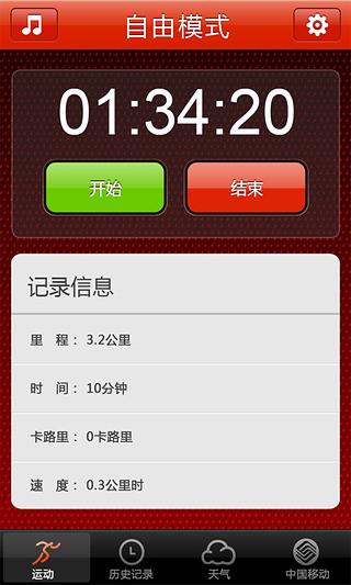 玩免費生活APP|下載奔跑者SuperRunner app不用錢|硬是要APP