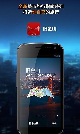 旧金山-穷游城市指南
