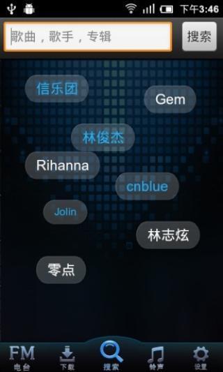 【免費音樂App】手机音乐电台-APP點子