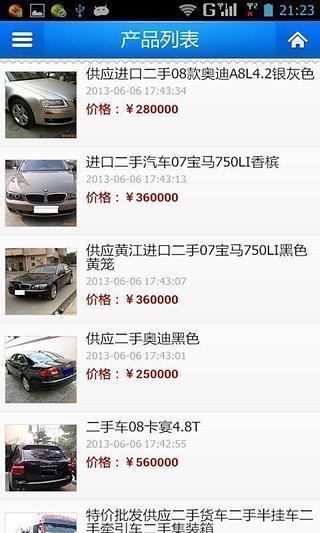 中国二手车