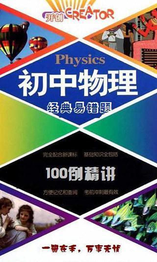初中物理经典易错题100例精讲|玩教育App免費|玩APPs