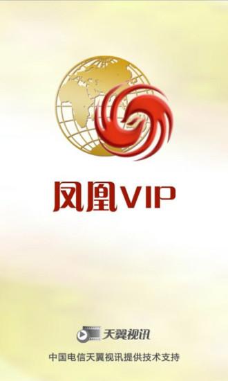 凤凰VIP客户端