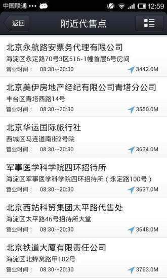 【免費旅遊App】12306订票助手-APP點子