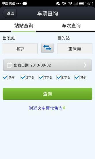 玩旅遊App|12306订票助手免費|APP試玩