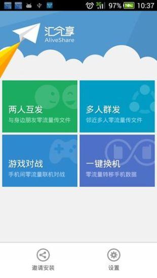 智慧型手機綜合 - 付費app如何共用?? - 手機討論區 - Mobile01