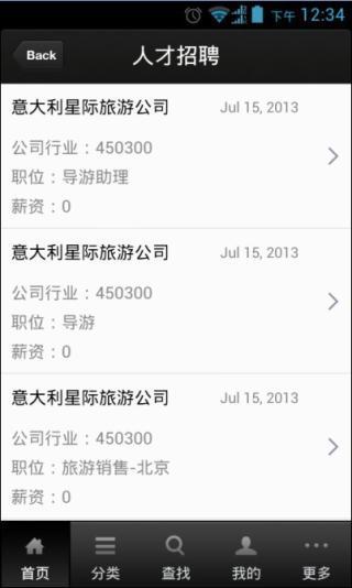 玩旅遊App 桂林免費 APP試玩