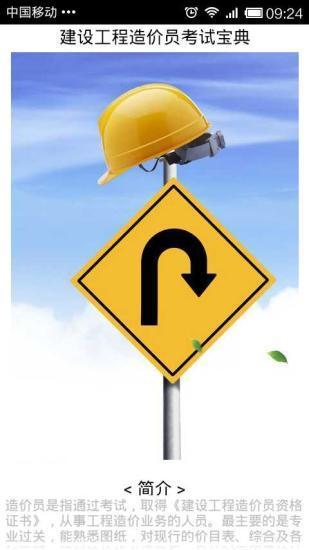 建设工程造价员考试宝典
