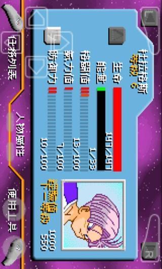 龙珠Z悟空的遗产2