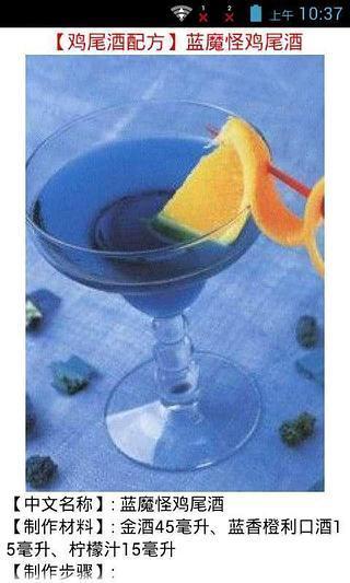 酒吧鸡尾酒调制方法