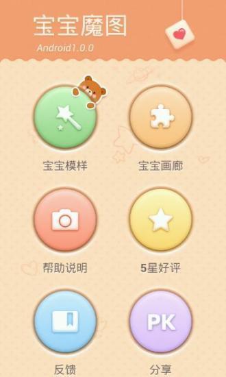 玩免費娛樂APP|下載宝宝魔图 app不用錢|硬是要APP