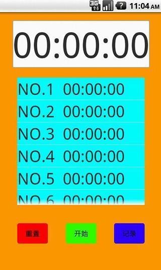 超级跑表计时器