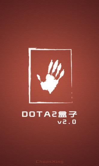 DotA2盒子