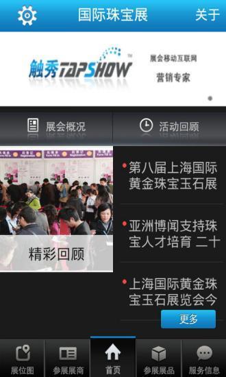 免費下載生活APP|国际黄金珠宝玉石展 app開箱文|APP開箱王