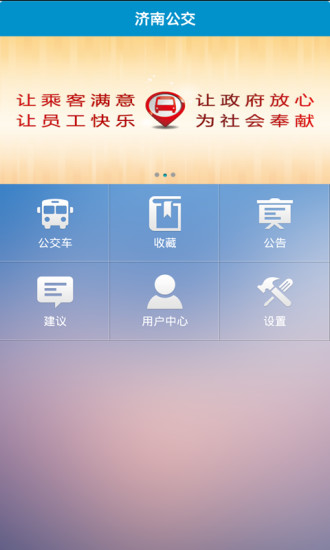 上海公交:在App Store 上的内容 - iTunes - Apple