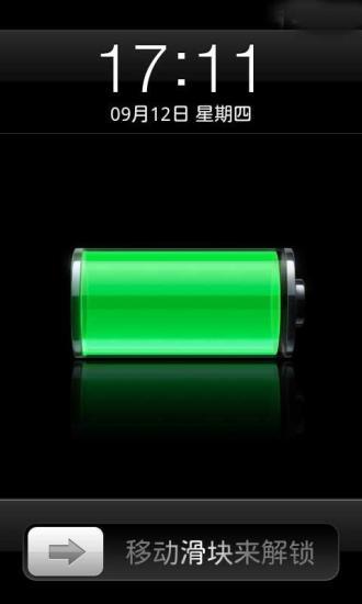 iPhone滑块锁