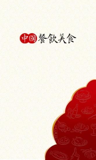 中国餐饮美食