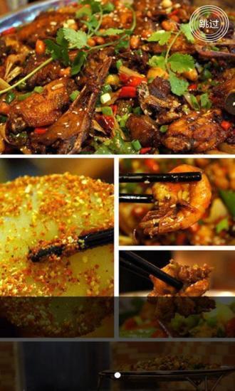 玩免費生活APP|下載中国餐饮美食 app不用錢|硬是要APP