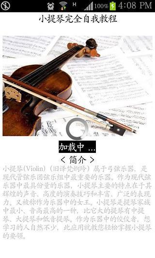 小提琴完全自我教程