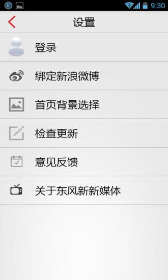 玩免費新聞APP|下載东风新媒体 app不用錢|硬是要APP