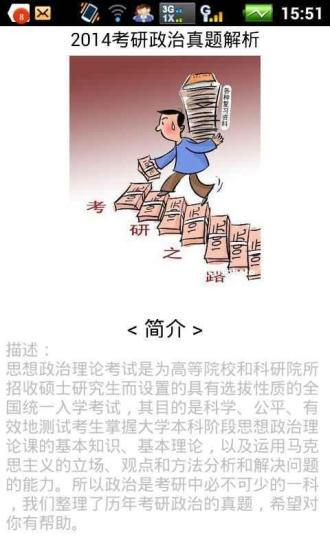 2014考研政治真题解析