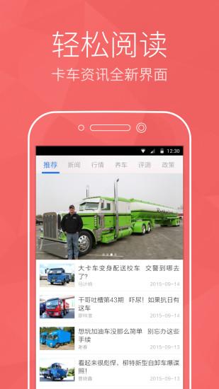 战争卡车app - APP試玩 - 傳說中的挨踢部門
