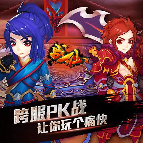 神魔戰仙for Android - Appszoom