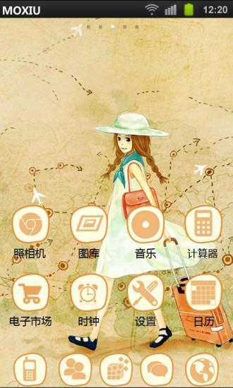 旅行魔秀桌面主题 (壁纸美化软件)