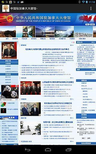 加拿大中文网