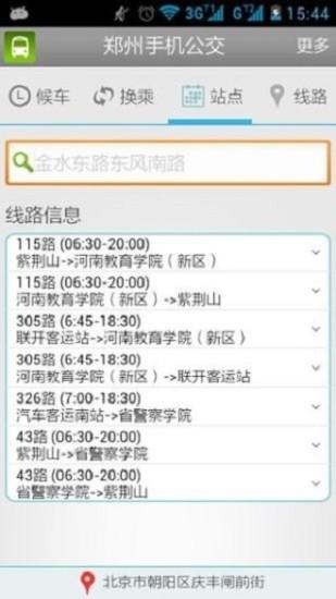 郑州手机公交