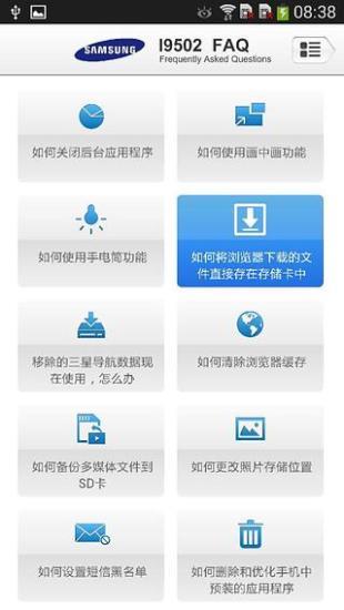玩書籍App i9502使用助手免費 APP試玩