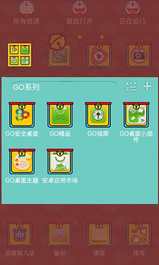 哆啦A梦 GOLauncher EX Theme