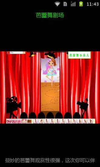 芭蕾舞剧场