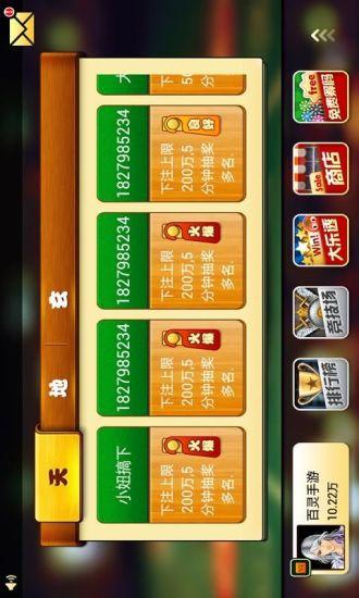 玩免費棋類遊戲APP|下載百人五张牌 app不用錢|硬是要APP
