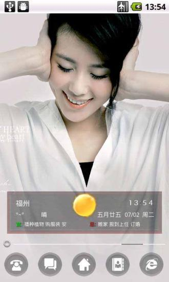 刘诗诗 玩工具App免費 玩APPs