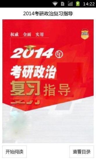 2014考研政治复习指导