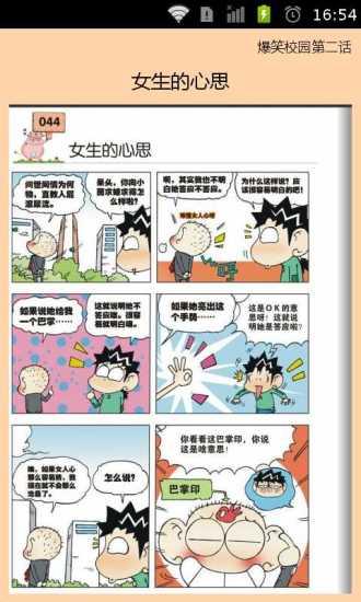 爆笑校园漫画连载