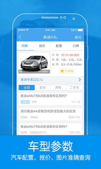免費下載生活APP|汽车知道-汽车问题有问必答、查报价、配置 app開箱文|APP開箱王