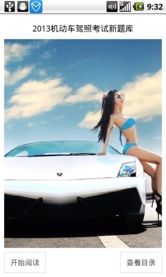 2013驾照考试 新题库