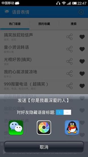 玩免費工具APP|下載语音表情 app不用錢|硬是要APP