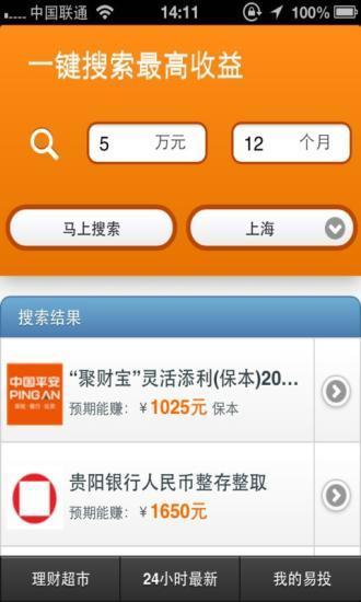 玩免費商業APP 下載房贷计算器2013 app不用錢 硬是要APP